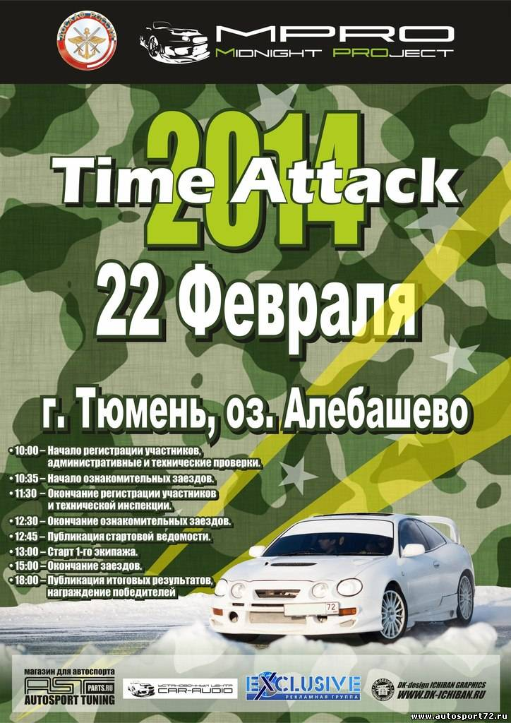 22.02.2014. Time Attack MPRO 2014