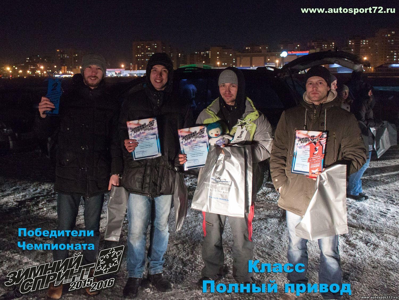 Зимний спринт 2015/2016.Тюмень